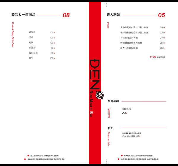菜單0912發包-07.jpg
