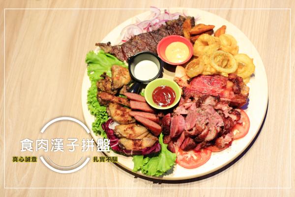 食肉漢子拼盤3.png